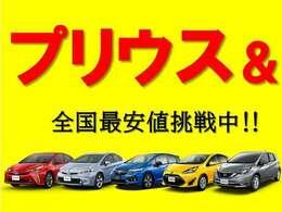 プリウス・プリウスα・アクア・フィットHV・ノート・ソリオ・イグニス・ルーミー等、多数人気車種を取り揃え、多種多様なニーズにお応えできるよう中古車から新車まで取り揃えております!なんでもご相談ください