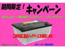 キャンペーン実施中です!ご納車前に新品バッテリーに交換させて頂きます。