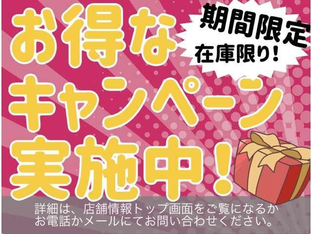★★★キャンペーン期間中、即決+ローンでのご契約限定でカーライフに必須なオプションをプレゼント!!★★★