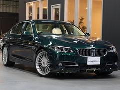 BMWアルピナ D5 の中古車 ターボ リムジン 岐阜県大垣市 588.0万円