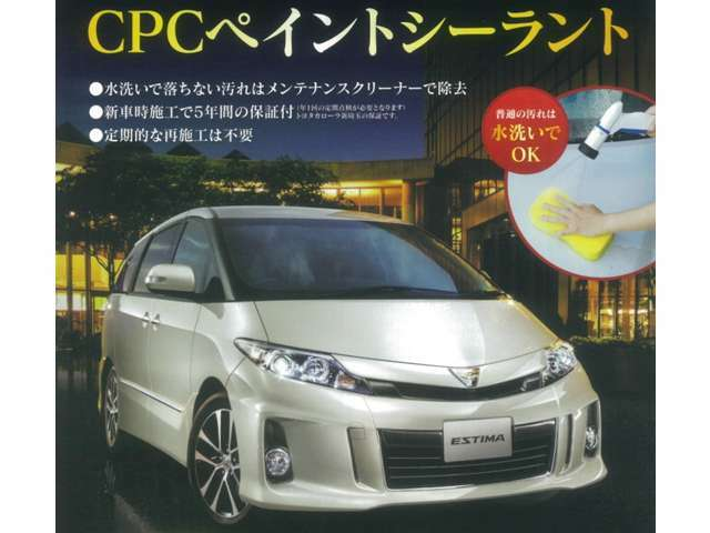 Aプラン画像:美しい輝きを守る「CPCペイントシーラント(ボディコーティング)」を施工するプランです。耐候性に優れたフッ素化合物を使用した安心と高品質のボディコーティングです!新たな愛車に是非お試しください♪