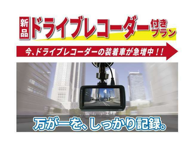 Bプラン画像:ドライブレコーダー装着プラン。万が一をしっかり記録!