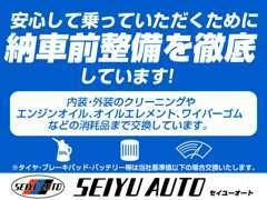中古車販売以外にも新車販売・一般整備修理・車検・鈑金・注文販売等も行っておりますのでお気軽にご相談ください。