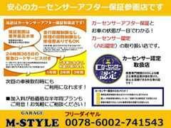 CMやネットで話題の『カーセンサーアフター保証』取扱店です☆又、第三者機関によって車両をチェックするCS認定もOK!