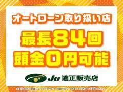 日本ワランティ協会の賛助会員です。お客様の利益保護を第一に考え、中古車保証制度の普及に努めております。