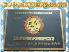 日本中古自動車販売協会会員店です。公正な流通や消費者利益の保護など業界の健全化を目的に、販売店が集り立ち上げた団体です。