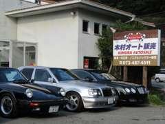 VIPカー、カスタマイズカー、ノスタルジックな車、お客様のご要望にあらゆる角度から対応させて頂きます!