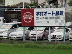 木村オート販売!  高価買取致します!