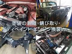 塗装の剥離・錆び取り・ボディペイント・エンジン換装etc...