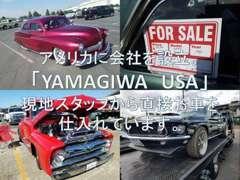 アメリカの会社「YAMAGIWA USA」から直接お車を仕入れています