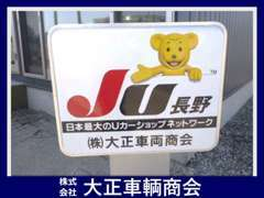 JU長野メンバーショップです。安心・信頼できる車あります!