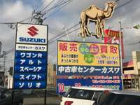 (有)パキザ商事 中古車センターカスワ飯島店