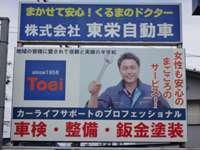 東栄自動車 null