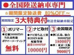 ●広島・仙台への陸送費が定価90000円を期間限定で最大80%OFF円。高性能ポリマ無料。