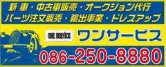 ☆お車でお越しの際には岡南空港を目指してお越し下さい★ ☆岡山駅よりバスで20分です★