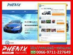 押し売りは致しません!当社ホームページも是非ご覧になって下さい!http://www.phenix-custom.com/