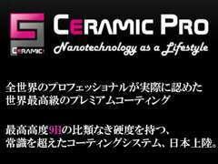 CERAMIC PRO 北海道第1号認定施工店!お任せ下さい