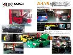 併設しております整備工場『DANK』も輸入車ディーラーで長年整備経験を積んだ熟練整備士です。HPで活動内容を是非ご確認下さい。