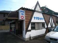 清水町徳倉のヤマモトオートです