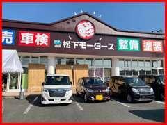 当店は創業昭和44年の老舗指定整備工場です、自動車の整備に関しては自信があります。