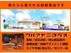 当店は九州運輸局認証工場です。購入後の車検やメンテも安心です