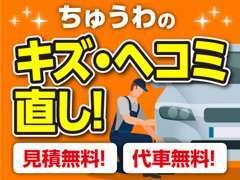 板金工場完備!自動車保険とセットで、万が一の場合も、事故対応、車両引取り、保険対応、代車提供、全てがワンストップ!