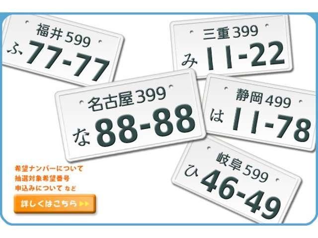 Aプラン画像:新しいお車にお好きなナンバーをお付け頂けます!折角の機会なので自分だけのオリジナルナンバーを付けてみてはいかがでしょうか^^