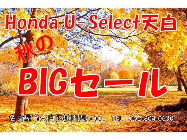 U-Select天白では秋のBIGセールを開催中です♪厳選中古車☆こだわりの車両を集め、日本全国へお値打ちにご納車致します♪