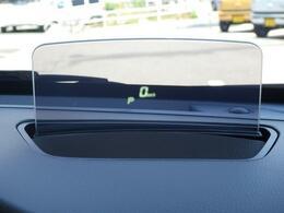 運転席前方に、車速やシフト位置、デュアルセンサーブレーキサポートの警告などを表示する、「ヘッドアップディスプレイ」を採用。