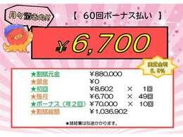 ≪60回ボーナス払い≫で月々¥6700~お乗りいただけます♪(※諸経費別)他にも色々なお支払方法がございますのでご相談ください☆