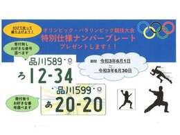 6月限定!!特別仕様ナンバープレゼントいたします!!