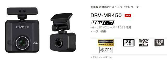 Aプラン画像:KENWOOD 前後録画2カメ ドライブレコーダー 取付パック!  ※在庫によりメーカーが異なる場合があります。