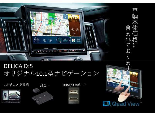 車輌本体価格には三菱オリジナル10.1型ナビ、BluetoothやDVD、フルセグTVと充実装備!ETCや全方位カメラのナビ接続も含まれます!