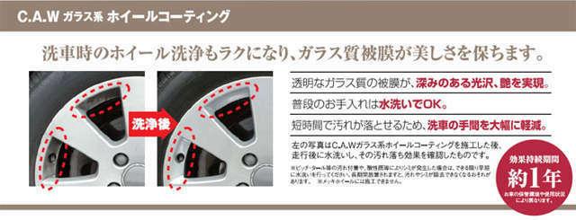 ★C.A.Wガラス系ホイールコーティング!!★洗車時のホイール洗浄もラクになり、ガラス質被膜が美しさを保ちます!★※実際に施工する内容とは異なる場合がございます。事前にご確認ください。