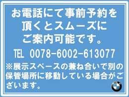 お問い合わせは、大阪府吹田市芳野町5-55 06-4861-5515月曜日定休10:00~19:00お問い合わせは大阪BMW Plemium Selection 吹田(無料ダイヤル)0078-6002-613077迄お待ちしております。月曜日定休10:00~19:00