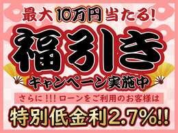 ☆期間限定☆最大10万円当たる!新春福引大会中です♪さらにローンをご利用のお客様は特別低金利2.7%でご案内!とってもお得なこの機会に是非ご検討ください♪※対象外車輌ございます。詳しくはスタッフまで!