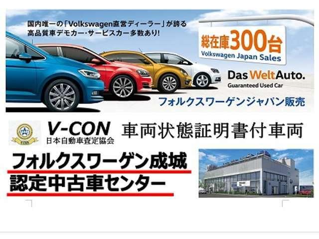 ★ 総在庫300台からのお車探し。すべて成城店でお任せください!