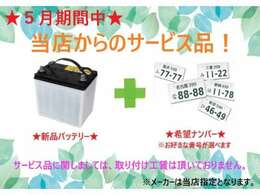 只今、実施中!当店からのサービス品のお知らせです!ご納車前に新品バッテリーに交換+希望ナンバーをプレゼントさせて頂きます。このチャンスをお見逃し無く!お得な期間です!