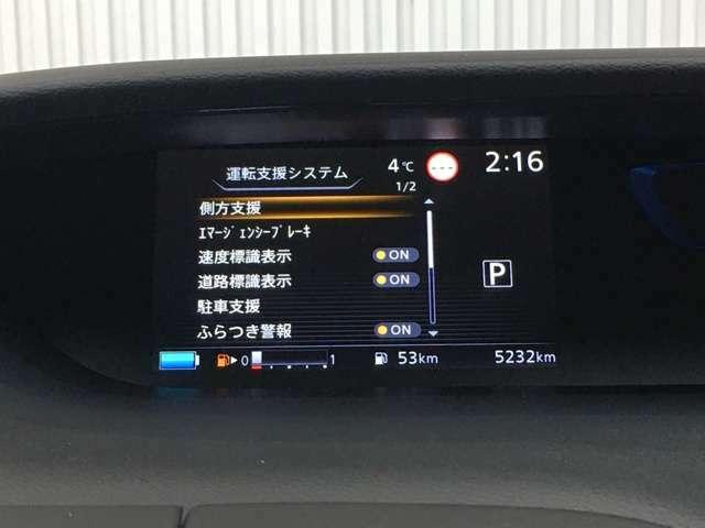 【メーターまわり】多彩な安全装備で運転をサポートします!