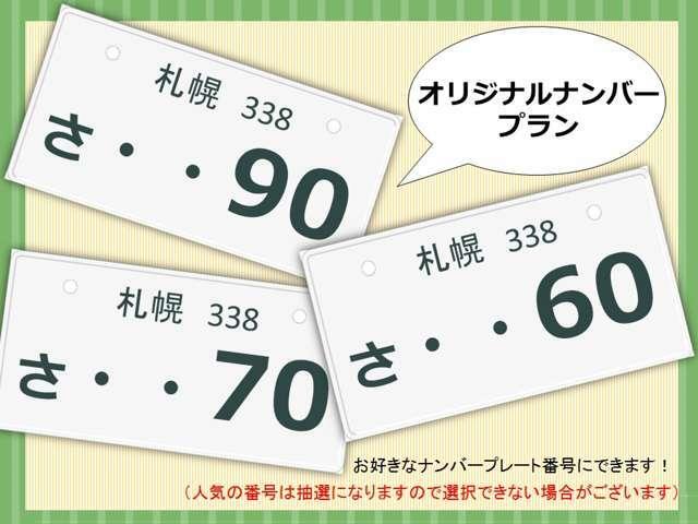 Bプラン画像:お好きなナンバープレート番号にできます。(人気の番号は抽選になりますので選択できない場合がございます)