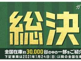 ★☆総決算セール!!2/28まで!!ガリバーも挑む。全力で期待を超える。クルマを買うのも売るのもやっぱりガリバー!!みなさまのご来店、心よりお待ちしております!!☆★