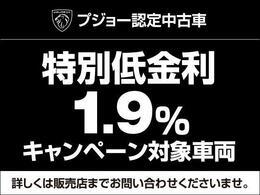 1.9%低金利キャンペーン実施中!【PEUGEOT一宮:0586261611】