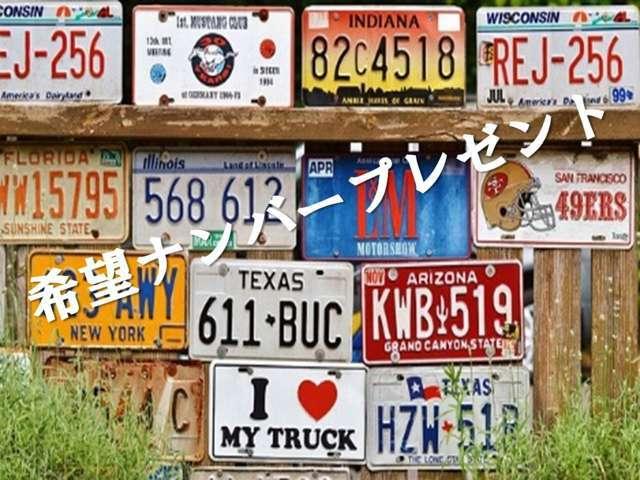 Aプラン画像:お好きなナンバーでの納車プランです! ※通常納車よりも日数を頂きます。また一部抽選の場合もございますのでご了承ください。