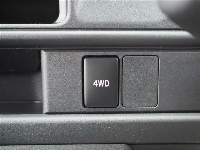場面に合わせて2WD・4WDを切り替える事が出来ます♪