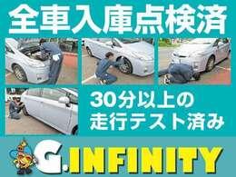 当店の販売車両は安心してお乗りいただけるように当店独自のチェックリストに従い入念なロードテストを含んだ点検を全車実施済みです♪ブログ更新中♪是非ご覧になってみて下さい♪https://ameblo.jp/g-infinity2