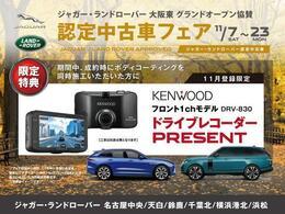 グループ新店、ジャガー・ランドローバー大阪東のオープンを記念して、期間中に認定中古車のご購入で(ドライブレコーダー)をスペシャル価格でご提供いたします。
