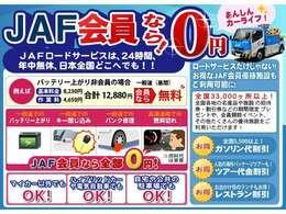 JAF会員なら、クルマもバイクも、24時間、年中無休、日本全国どこでも安心ロードサービス!ロードサービスを使わなくても会員証を提示するだけで会員優待施設で優待サービスが受けれます♪♪