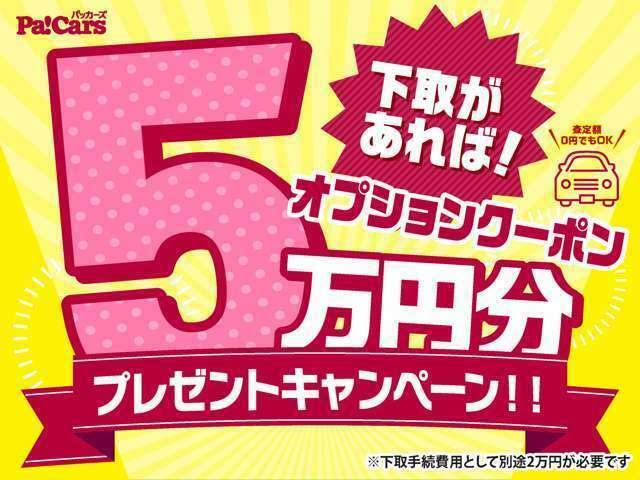 今だけ下取り入庫でオプション5万円分クーポンプレゼント中です!査定0円の車でもOKです!