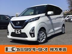 日産 デイズ の中古車 660 ハイウェイスターX 大阪府枚方市 134.8万円