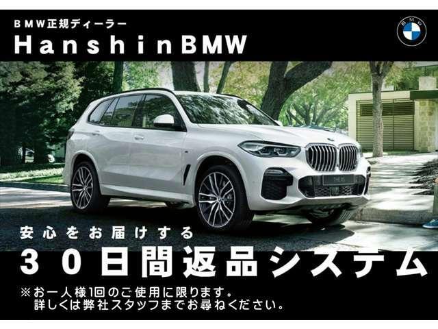 BMWとして初めての返品システム☆